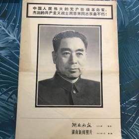湖南画报 1976年增刊湖南新闻照片 1976年第二期