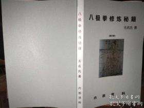 八极拳修炼秘籍 增订版   四册合订版 看目录