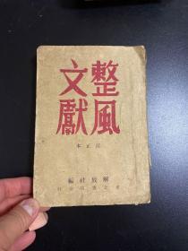整风文献(订正本)1947年!