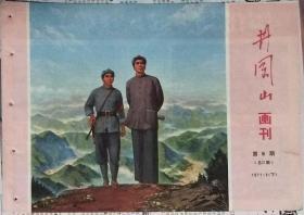《井岗山画刊》1971年6期(总第21期)