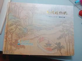 新闻植物园(1955-2016 新闻汇编)