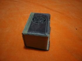 英汉四用辞典(1947年、民国版)