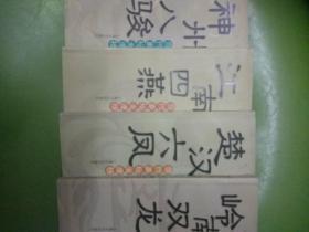 【当代象坛龙虎榜】岭南双龙、楚汉六凤、江南四燕、神州八骏4本合售