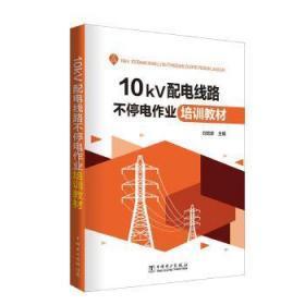 10kV配电线路不停电作业培训教材