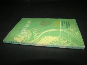 中国历史小丛书 中国历史的童年 合订本