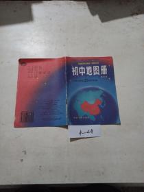 初中地图册第四册