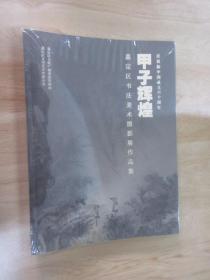 甲子辉煌   庆祝新中国成立60周年 ( 嘉定区书法美术摄影展作品集) 全新塑封