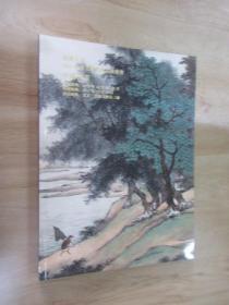 鼎兴天和 2017秋季文物艺术品拍卖会  中国书画