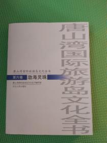 唐山湾国际旅游岛文化全书 第六卷 渤海灵珠