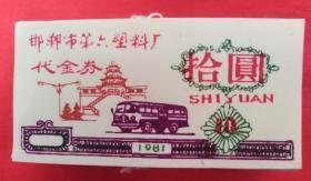 邯郸市第六塑料厂代金券一百张
