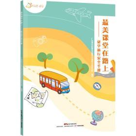 最美课堂在路上:研学旅行安全手册