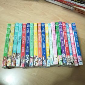 飞霞公主志(2009年五本公主志二本少女漫画志、2010年四本公主志二本漫画志、2011年六本公主志)共19本合售
