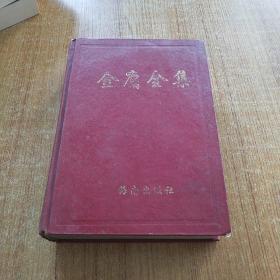 金庸全集3 海南出版社  内是小字