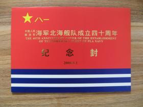 海军北海舰队成立四十周年纪念封(带邮折,有义务兵三角戳)