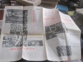 光明日报1997年9月19日(1-4版)