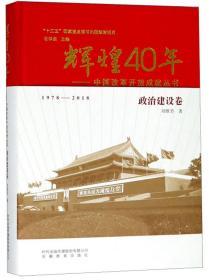 辉煌40年:中国改革开放成就丛书(政治建设卷)