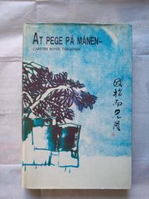 因指而见月--1979年至1997年中国游记见闻(大32开精装带书衣,外文原版书,语种不详。)