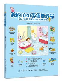 我的1001英语单词书(学前教育读物)