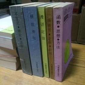 中学数学专题丛书——不等式·理论·方法、极值漫笔、漫话定值、二项展开·定理·应用、函数·思想·方法【5本合售】。