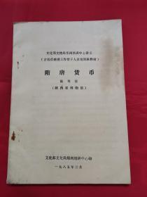 隋唐货币(古钱币整理工作骨干人员培训班教材)