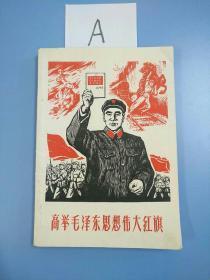 16开《高举毛泽东思想伟大红旗》(封面为木刻林彪像,内页含毛林合影一幅、216页完整无缺)