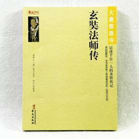 D054大唐大慈恩寺玄奘法师传