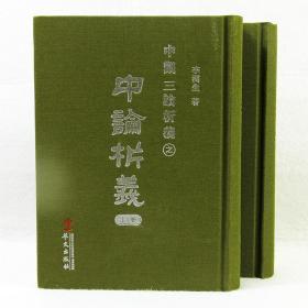 C088-3中论析义(精装上下册)