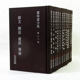 D066罗时宪全集