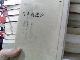 日本商法论