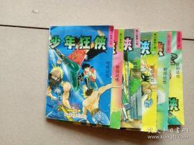 少年狂侠(第三集第5,6,7,8,9,10)6本合售
