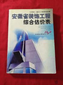 1999安徽省装饰工程综合估价表(16开)