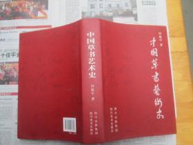 中国草书艺术史.