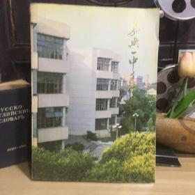 正版现货 嘉兴一中建校九十周年纪念册(1902-1992)