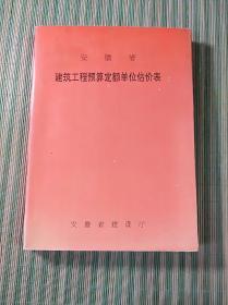 安徽省建筑工程预算定额单位估价表(16开)