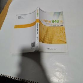 临床护理问答丛书·儿科护理946问