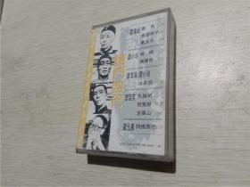 磁带:京剧 谭门四代