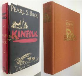 【赛珍珠纪念馆】赛珍珠【签名本】,英文小说, 同胞, 1949年1版1印/ Pearl Buck, Kinfolk