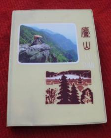 庐山--笔记本--老笔记本--A19