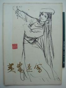 1978年《黄胄速写》.这本所选的是他在新疆和南方鱼港的速写作品,供研究参考