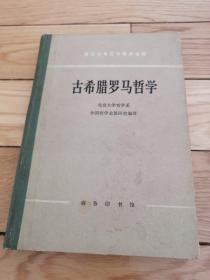 西方古典哲学原著选辑《古希腊罗马哲学》