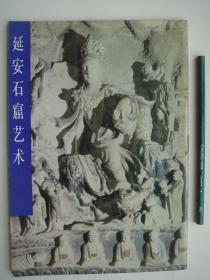1982年《延安石窟艺术》.石窟美丽,珍贵,罕见...