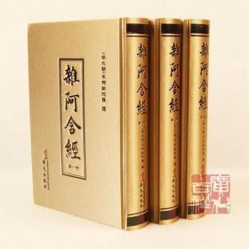 A036杂阿含经(精装三册)