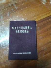 中华人民共和国宪法和五个组织法(长15.3厘米.宽10.8厘米)包快递