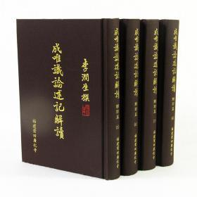 成唯识论述记解读(赖耶篇精装四册) 广化寺佛教书籍佛经经书
