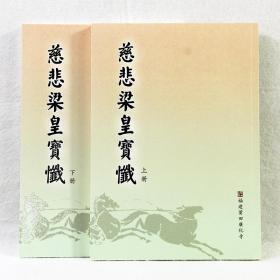 慈悲梁皇宝忏(上下册,16开) 广化寺佛教书籍佛经经书法宝佛学