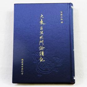 大乘百法明门论讲记(智敏上师著) 佛教书籍佛经佛书经书法宝