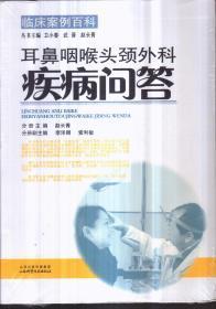 临床案例百科 耳鼻咽喉头颈外科疾病问答