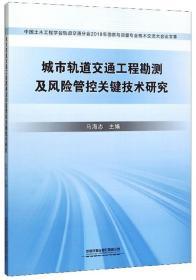 城市轨道交通工程勘测及风险管控关键技术研究