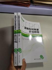 【共2册】审查员培训系列教材·发明专利审查基础教程:审查分册(第2版)+检索分册(试用版)(二册合售)1.2    2册合售