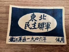 1946年东北民主联军嫩江军区胸标胸牌